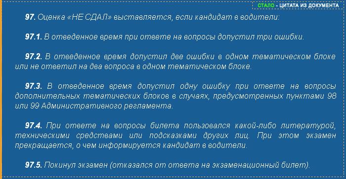 п.97 - цитата из правового документа
