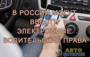 v-rossii-mogut-vvesti-elektronnye-voditelskie-prava