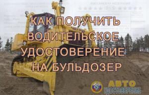 voditelskie-prava-na-buldozer