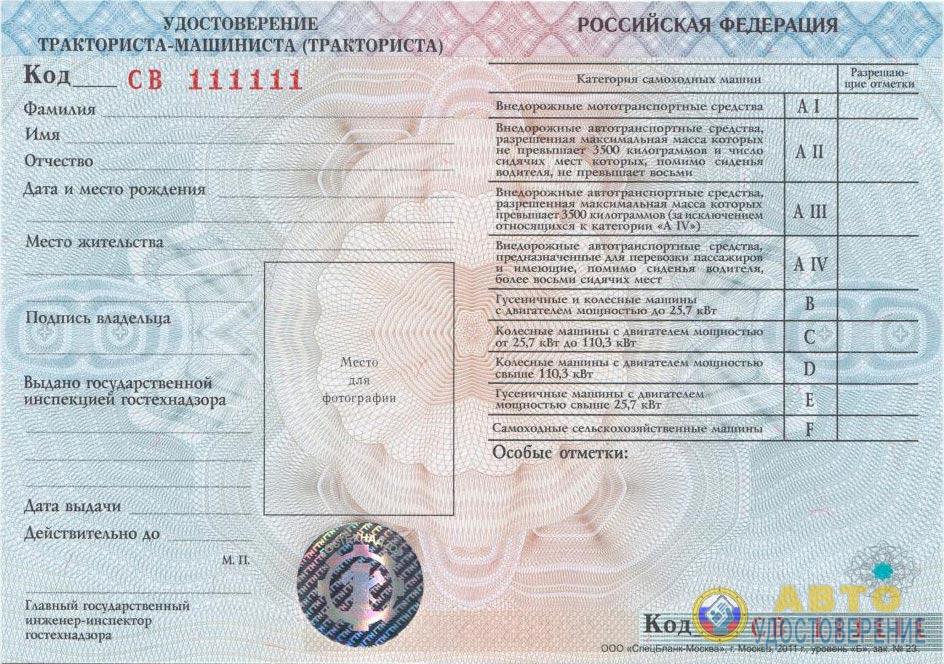 Удостоверение тракториста-машиниста - нажмите для увеличения