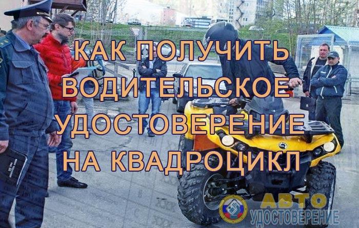 Водительские права на квадроцикл