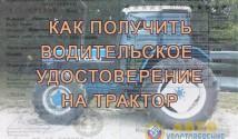 voditelskie-prava-na-traktor