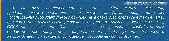 УК РФ ст.327, часть 1