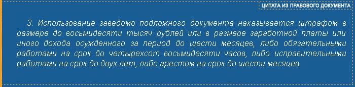 УК РФ ст.327, часть 3