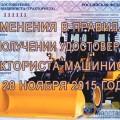 Изменения в правилах при получении удостоверений тракториста-машиниста с 28 ноября 2015 года
