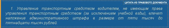 Статья 12.7, часть 1 КоАП РФ