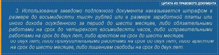 Статья 327,  ч.3 УК РФ