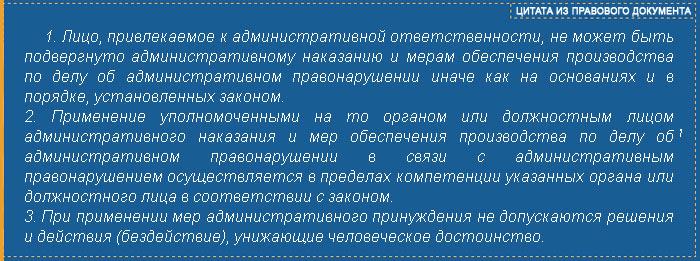 Статья 1.6 КоАП РФ