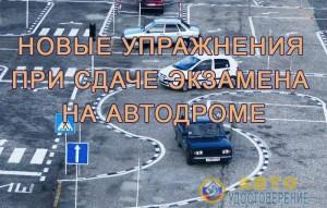 novye-uprazhneniya-pri-sdache-ekzamena-na-avtodrome