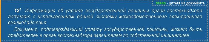 Получение информации об уплате государственной пошлины - цитата из правового документа