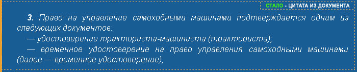 Отмена временного разрешения - цитата из правового документа