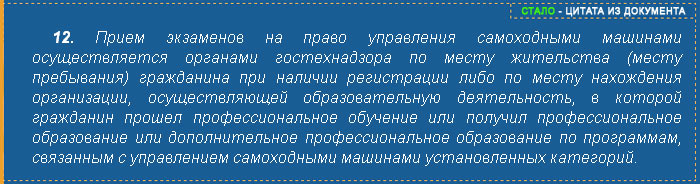 Сдача экзаменов в регионе образовательного учреждения - цитата из правового документа