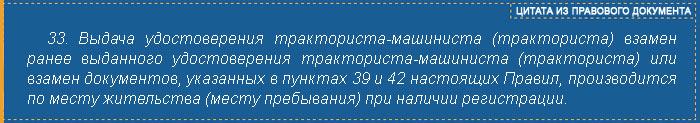 poluchenie-zamena-lishenie-udostovereniya-traktorista-mashinista-15