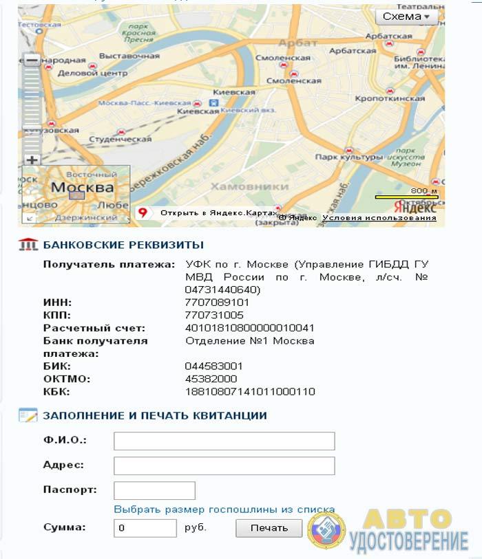 Скрин с сайта ГИБДД - реквизиты отделения ГИБДД