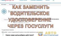 zamenit-voditelskoe-udostoverenie-cherez-sajt-gosuslug