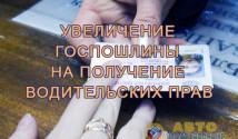 gosposhlina-na-poluchenie-voditelskix-udostoverenij-uvelichitsya