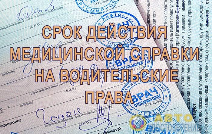На сколько годна медицинская справка Сертификат о профилактических прививка Электрозаводская