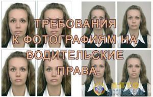trebovaniya-k-fotografiyam-na-voditelskie-prava