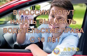 v-rossii-mogut-nachat-vydavat-prava-s-16-let