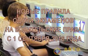 novye-pravila-sdachi-ekzamenov-na-prava-c-1-sentyabrya-2016