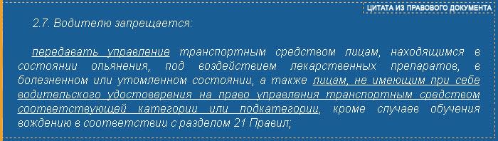 Пункт 2.7 ПДД - цитата из правового документа