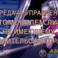 Штраф за передачу управления автомобилем лицу, не имеющему прав