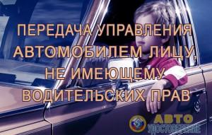 peredacha-upravleniya-avtomobilem-licu-ne-imeyushhemu-prav
