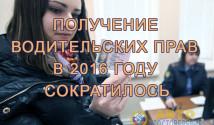poluchenie-voditelskix-prav-v-2016-godu-rezko-sokratilos