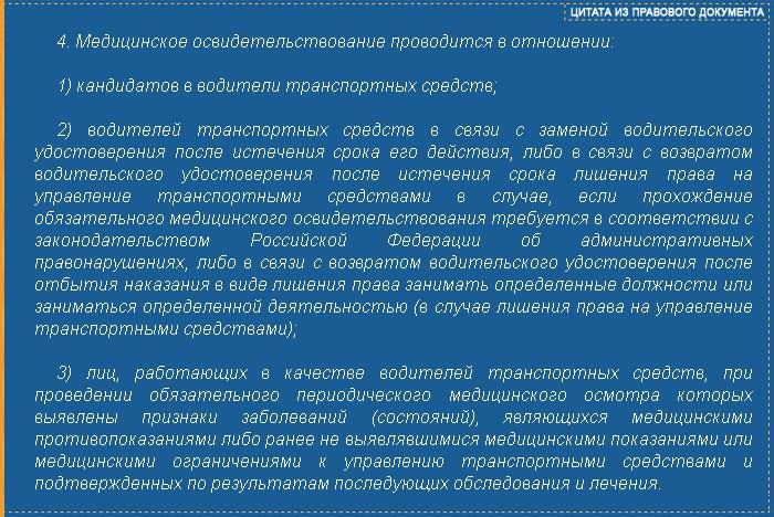 Статьей 4 Приложения №1 Приказа Минздрава России № 344н - цитата из правового документа