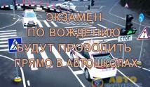 ekzamen-po-vozhdeniyu-budut-provodit-pryamo-v-avtoshkolax
