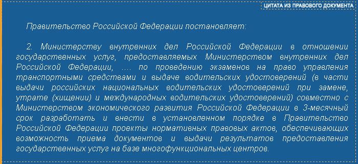 Цитата из постановления Правительства РФ от 27.09.2011 № 797 от 3 августа 2016 года