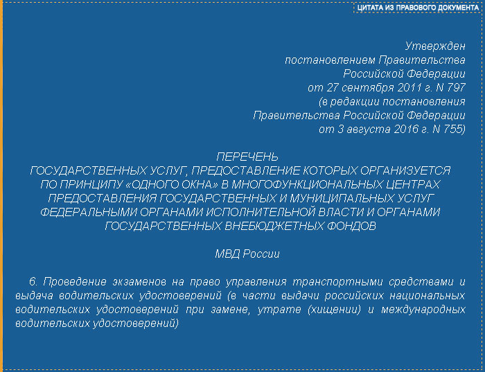 Цитата из постановления Правительства РФ от 27.09.2011 № 797