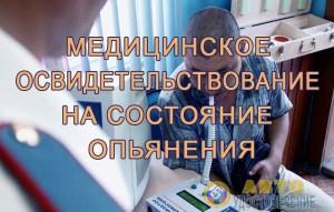 medicinskoe-osvidetelstvovanie-na-sostoyanie-alkogolnogo-opyaneniya