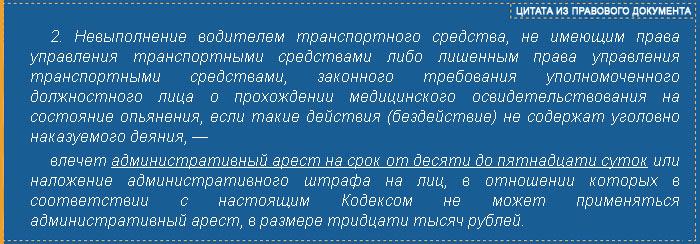 ст.12.26 КоАП, ч.2 - цитата из правового документа