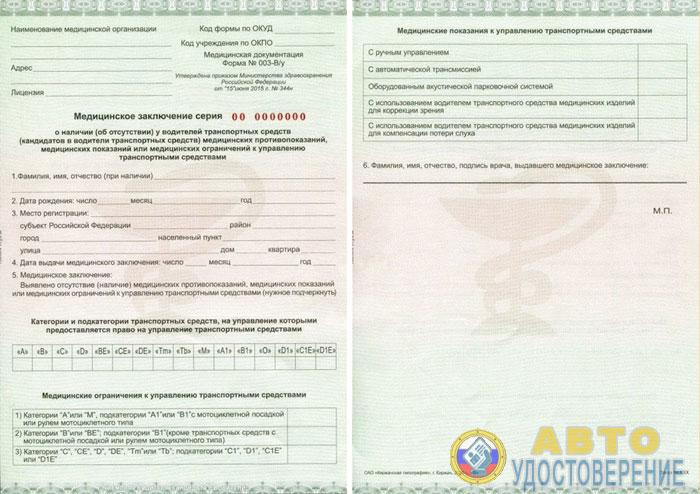 Медсправка нового образца по форме №003 в/у.