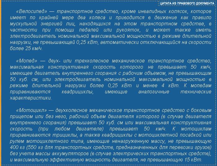 Цитата из правового документа