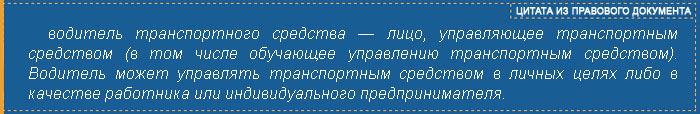 Цитата из закона «БДД» №196 - что такое водитель транспортного средства