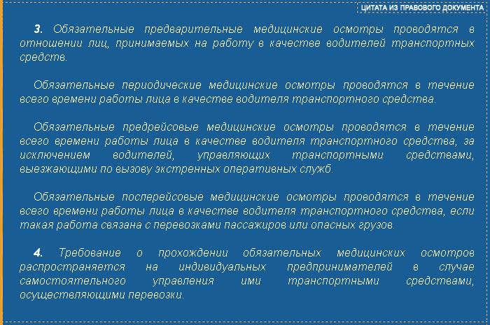 Цитата из закона «БДД» №196 главы IV статьи 23 п.3 и п.4