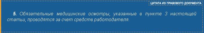 Цитата из закона «БДД» №196 главы IV статьи 23 п.5