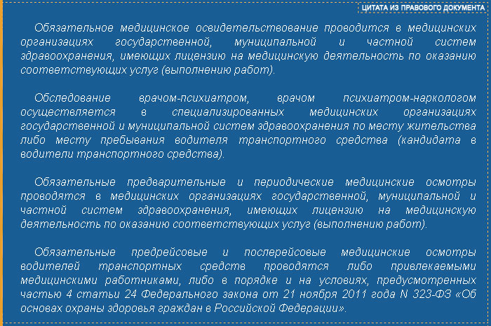 Цитата из закона «БДД» №196 главы IV статьи 23 п.7