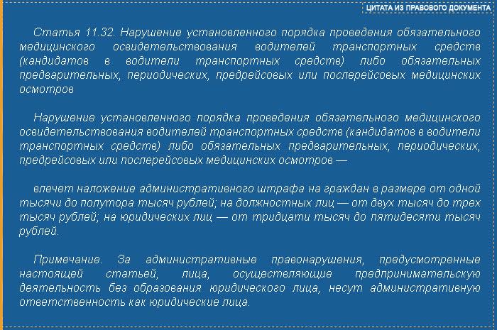 Цитата из статьи 11.32 КоАП РФ