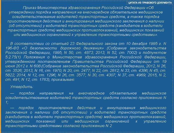Приказ Минздрава РФ №342 от 15.06.2015г.