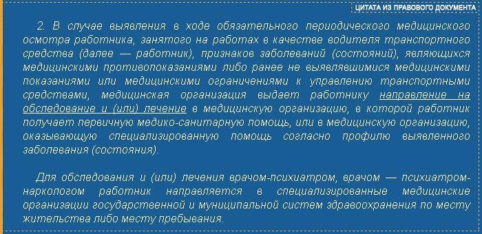 Приказ Минздрава РФ №342 от 15.06.2015г. - приложение 1 п.2