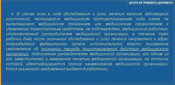 Приказ Минздрава РФ №342 от 15.06.2015г. - приложение 2 п.4