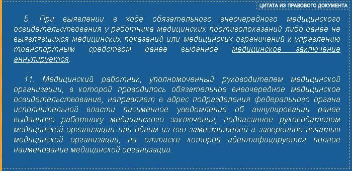 Приказ Минздрава РФ №342 от 15.06.2015г. - приложение 2 п.5, п.11