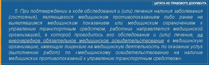 Приказ Минздрава РФ №342 от 15.06.2015г. - приложение 1 п.5