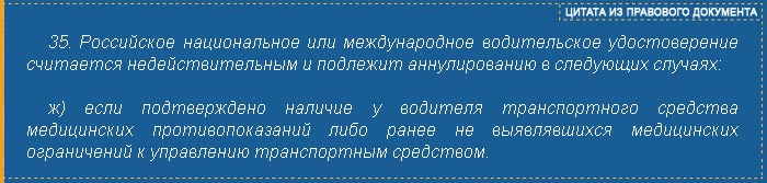 Цитата из правил о выдачи водительских прав - п.35