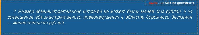 Цитата из КоАП ст.3.5 (было)