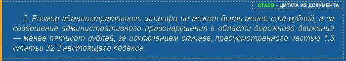Цитата из КоАП ст.3.5 (стало)