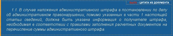 Цитата из КоАП ст.29.10 (было)